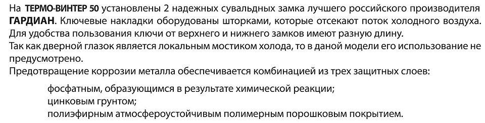 ТЕРМОДВЕРЬ-2_web_01.jpg