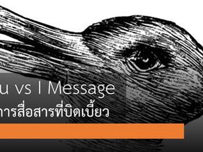 You vs I Message เทคนิคการสื่อสารอย่างสร้างสรรค์เพื่อกระชับความสัมพันธภาพกับคนใกล้ชิด