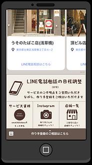 sp_display_tsukurite_lp.png