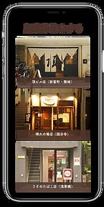 lp_smartphone_1.png
