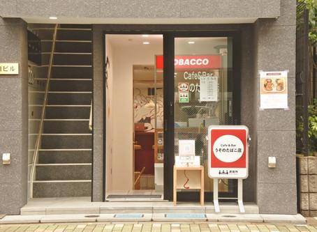【新店舗オープン】2店舗目「smallkitchensうそのたばこ店」を浅草橋にプレオープンしました。