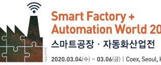 스마트팩토리 오토메이션 월드 2020