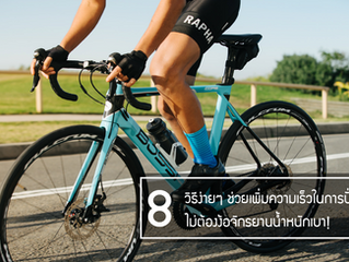 8 วิธีง่ายๆ ช่วยเพิ่มความเร็วในการปั่น ไม่ต้องง้อจักรยานน้ำหนักเบา!