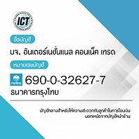 ธนาคารกรุงไทย.jpg