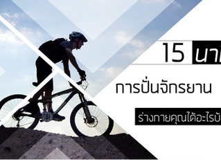 15 นาที ในการปั่นจักรยาน ร่างกายคุณได้อะไรบ้าง?