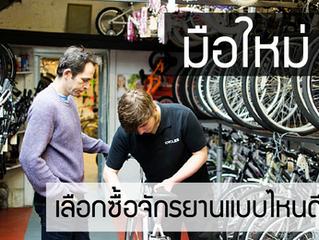 มือใหม่!!! ควรเลือกซื้อจักรยานแบบไหนดี Ep.1/2