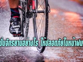 ปั่นจักรยานอย่างไร ? ให้ปลอดภัยในหน้าฝน