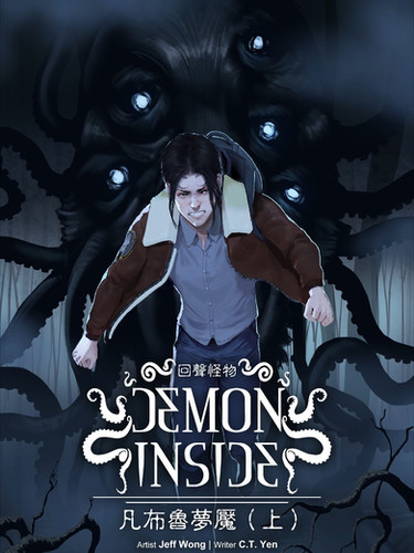 Demon Inside vol 1