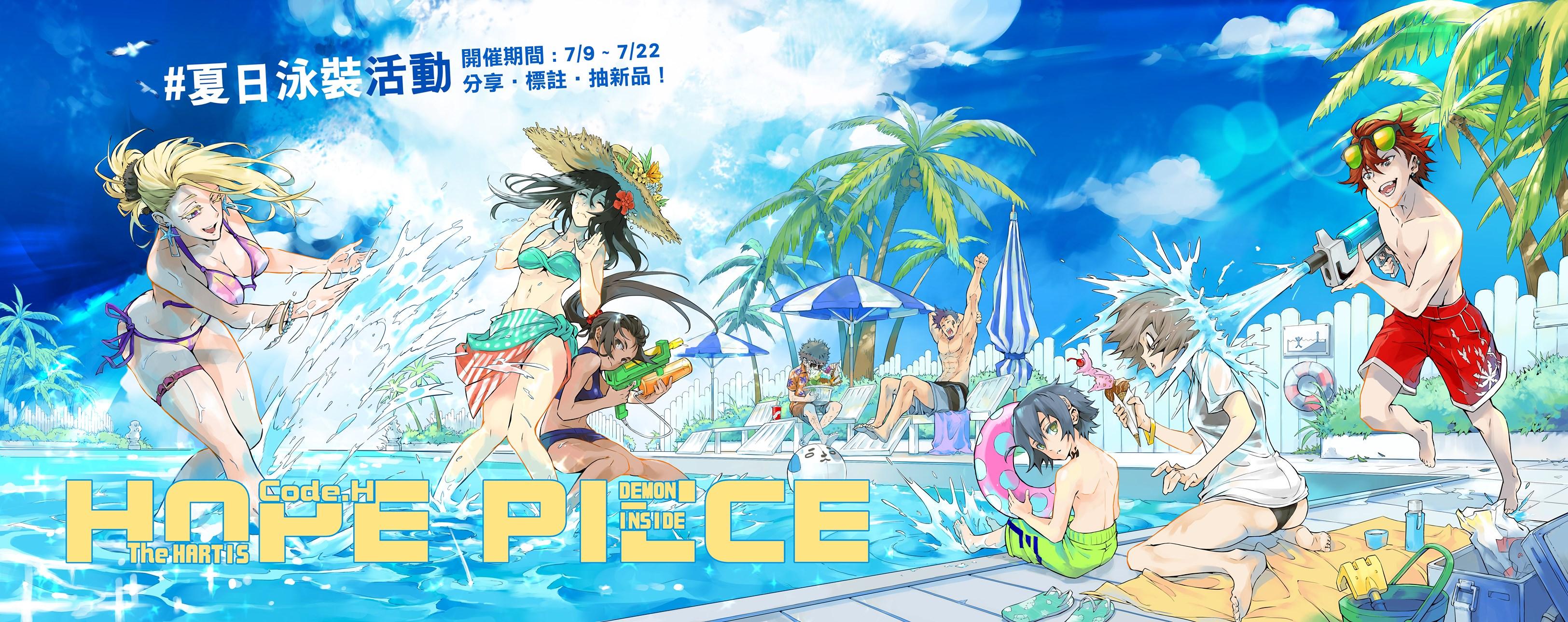 Hope Piece
