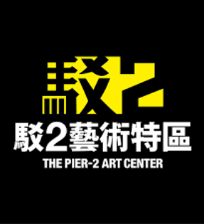 The PIER-2 ART CENTER