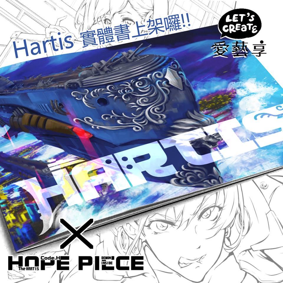 The Hartis