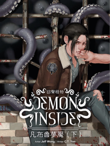 Demon Inside vol 2