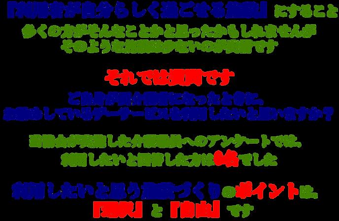 『利用者が自分らしく過ごせる施設』にすること多くの方がそんなことかと思ったかもしれませんが,そのような施設は少ないのが実情です。それでは質問です。ご自身が要介護者になったときに、お勤めしているデーサービスを利用したいと思いますか?日本介護リハビリセラピスト協会が実施した介護職員へのアンケートでは、利用したいと回答した方は0名でした。利用したいと思う施設づくりのポイントは、『選択』と『自由』です。