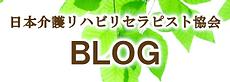 介護、アロマ、セラピスト、マッサージの情報を発信する日本介護リハビリセラピスト協会ブログ
