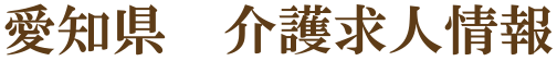 愛知県にあるデイサービスそれいゆの介護求人情報です。