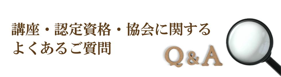 日本介護リハビリセラピスト協会、介護リハビリセラピスト通信講座、介護リハビリセラピスト資格へのよくあるご質問