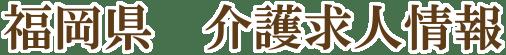 福岡県にある介護ステーション・もやいの介護求人情報です。