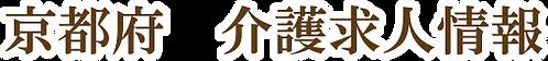 京都府で介護福祉士、ヘルパー、ケアマネージャー、生活相談員、看護師等を募集しているデイサービス、訪問介護、有料老人ホームの求人情報です