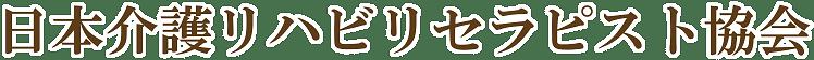 介護リハビリセラピスト、介護アロマ、介護セラピスト、アロマテラピー、マッサージと介護について情報を発信する日本介護リハビリセラピスト協会