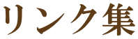 日本介護リハビリセラピスト リンク集