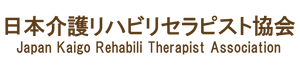 日本介護リハビリセラピスト協会が運営する介護アロマ・介護セラピスト・介護マッサージで資格取得をお考えの方に最適な介護リハビリセラピスト通信講座