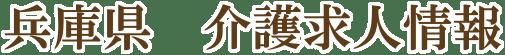 兵庫県で介護福祉士、ヘルパー、ケアマネージャー、生活相談員、看護師等を募集しているデイサービス、訪問介護、有料老人ホームの求人情報です