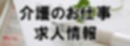 日本介護リハビリセラピスト協会は介護のお仕事求人情報を無料で提供しています