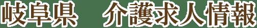岐阜県で介護福祉士、ヘルパー、ケアマネージャー、生活相談員、看護師等を募集しているデイサービス、訪問介護、有料老人ホームの求人情報です