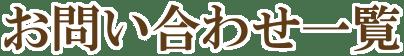 日本介護リハビリセラピスト協会への各お問い合わせは、下記のフォームからお願い致します