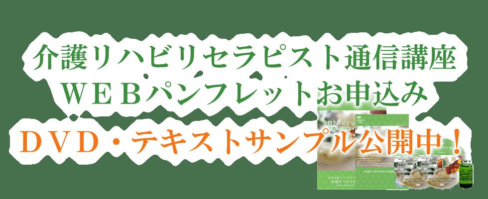介護リハビリセラピスト通信講座のWEBパンフレット公開中
