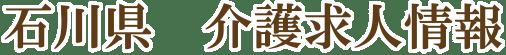 石川県にあるデイサービスあみの介護求人情報です。