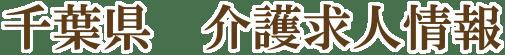千葉県にあるケアプランセンターフォレスト津田沼の介護求人情報です