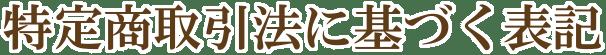 日本介護リハビリセラピスト協会 特定商取引法に基づく表記