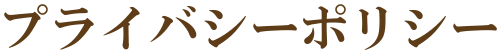 日本介護リハビリセラピスト協会 プライバシーポリシー