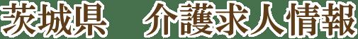 茨城県で介護福祉士、ヘルパー、ケアマネージャー、生活相談員、看護師等を募集しているデイサービス、訪問介護、有料老人ホームの求人情報です