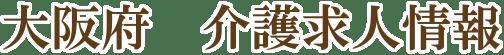 大阪府にある住宅型有料老人ホームちよの里の介護求人情報です。