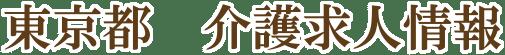 東京都で介護福祉士、ヘルパー、ケアマネージャー、生活相談員、看護師等を募集しているデイサービス、訪問介護、有料老人ホームの求人情報です