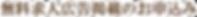 日本介護リハビリセラピスト協会の介護無料広告では、北海道、青森県、岩手県、宮城県、秋田県、山形県、福島県、茨城県、栃木県、群馬県、埼玉県、千葉県、東京都、神奈川県、新潟県、富山県、石川県、福井県、山梨県、長野県、岐阜県、静岡県、愛知県、三重県、滋賀県、京都府、大阪府、兵庫県、奈良県、和歌山県、鳥取県、島根県、岡山県、広島県、山口県、徳島県、香川県、愛媛県、高知県、福岡県、佐賀県、長崎県、熊本県、大分県、宮崎県、鹿児島県、沖縄県の介護求人を無料で掲載することができます。