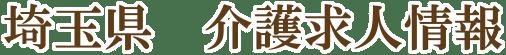 埼玉県で介護福祉士、ヘルパー、ケアマネージャー、生活相談員、看護師等を募集しているデイサービス、訪問介護、有料老人ホームの求人情報です
