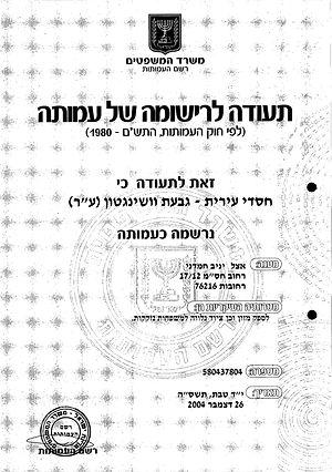 תעודת-רישום-2004-חסדי-עירית-גבעת-וושינגט