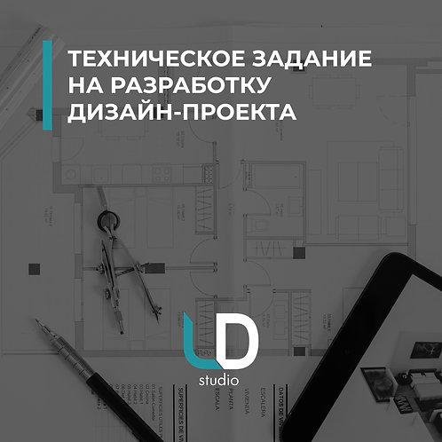 Техническое задание для разработки дизайн-проекта