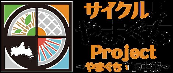 サイクル県やまぐちProject ~やまぐち自転車旅~