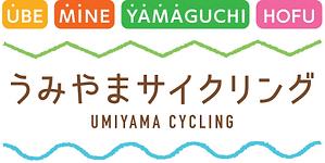 うみやまサイクリング