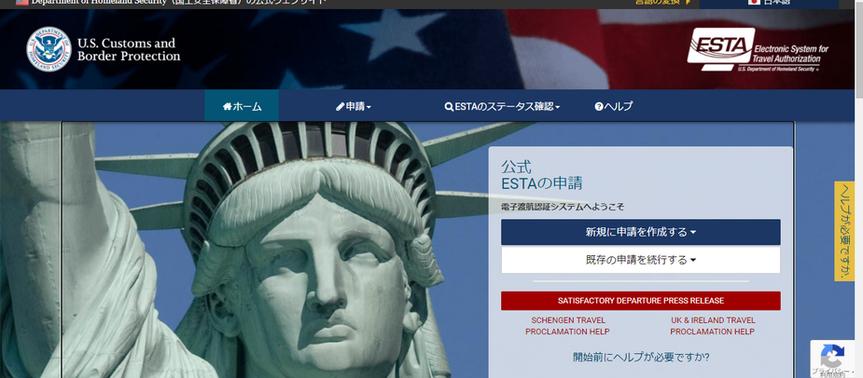 ESTA偽サイトにご注意ください。