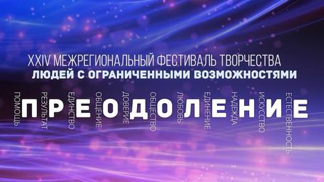 XXIV Межрегиональный фестиваль творчества людей с ограниченными возможностями