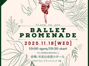 Ballet Promenade 終演