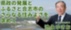 熊本県議会議員 池永ゆきお