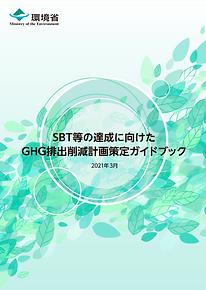 環境省プロジェクト1