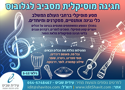 AdvA_Ishavit_חגיגה-מוזיקלית_Artboard 5 c