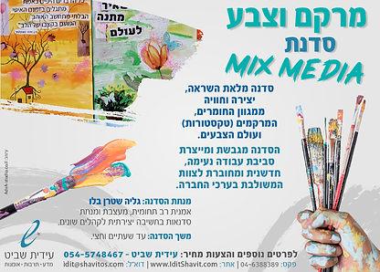 AdvA_Ishavit_MixMedia_Artboard 5 copy 11